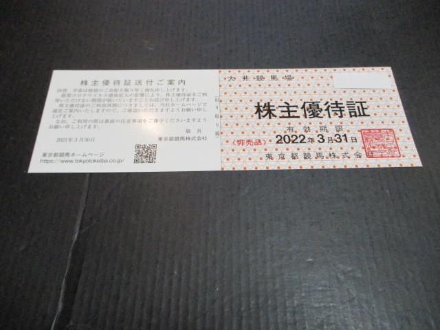 東京都競馬 株主優待 大井競馬場株主優待証 1枚 ③_画像1