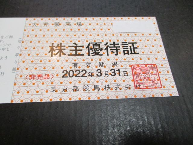 東京都競馬 株主優待 大井競馬場株主優待証 1枚 ③_画像2
