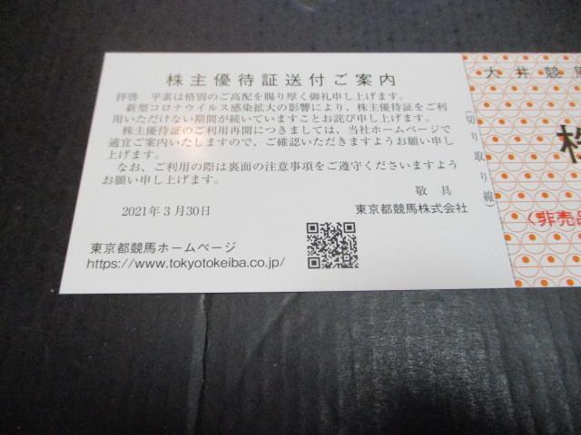 東京都競馬 株主優待 大井競馬場株主優待証 1枚 ③_画像3