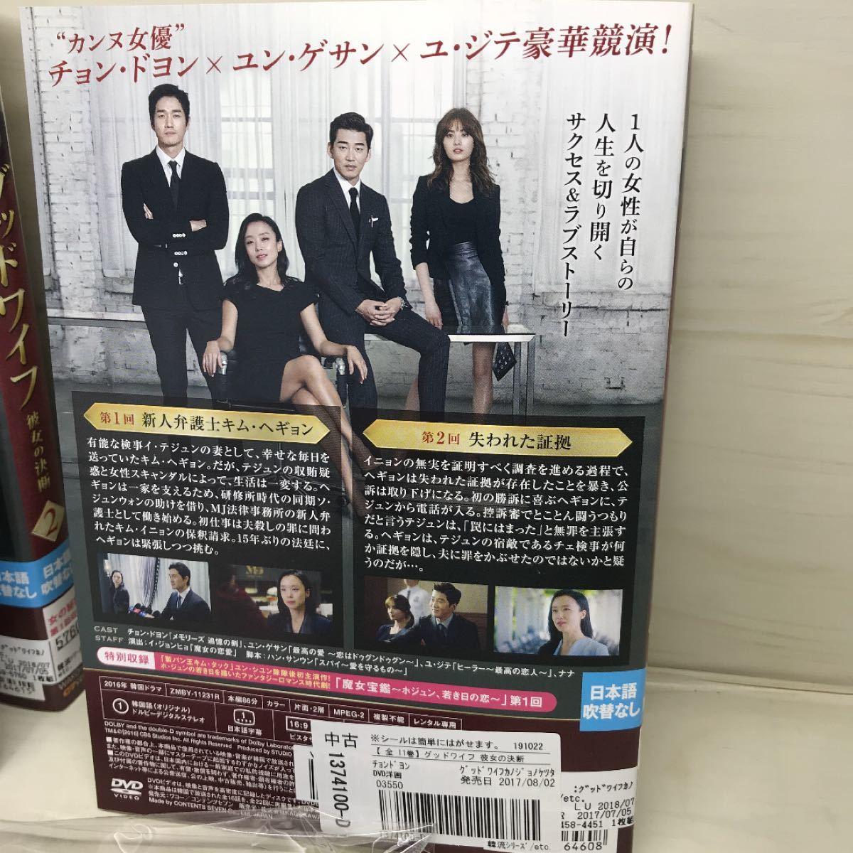 レンタルアップDVD グッドワイフ 彼女の決断 全11巻  韓国ドラマ レンタル落ち