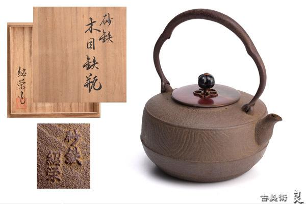 o1600▽良▽紹栄作砂鉄木目鉄瓶 重さ1425g 検 茶道具煎茶道具中国古玩台湾煎茶民藝美