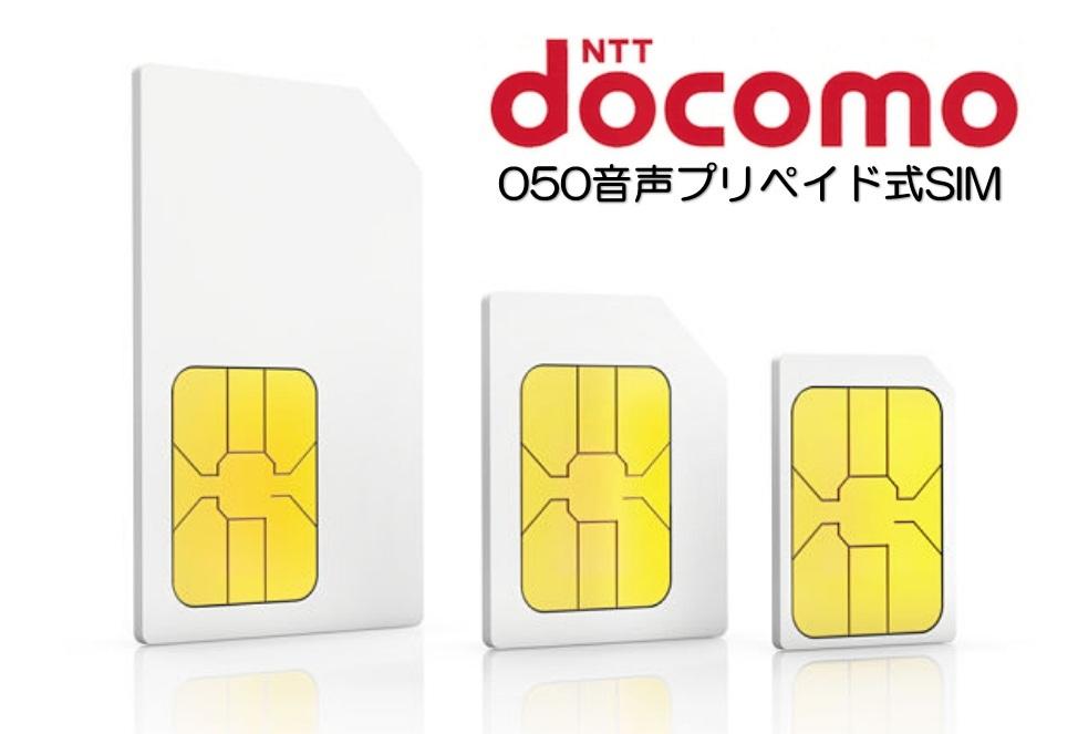 プリペイドsim 日本 データ通信 日本国内 ドコモ 格安SIM 高速データ容量 1G/日 050番号付き1ヶ月プラン(Docomo 格安SIM 1ヶ月パック)_画像2