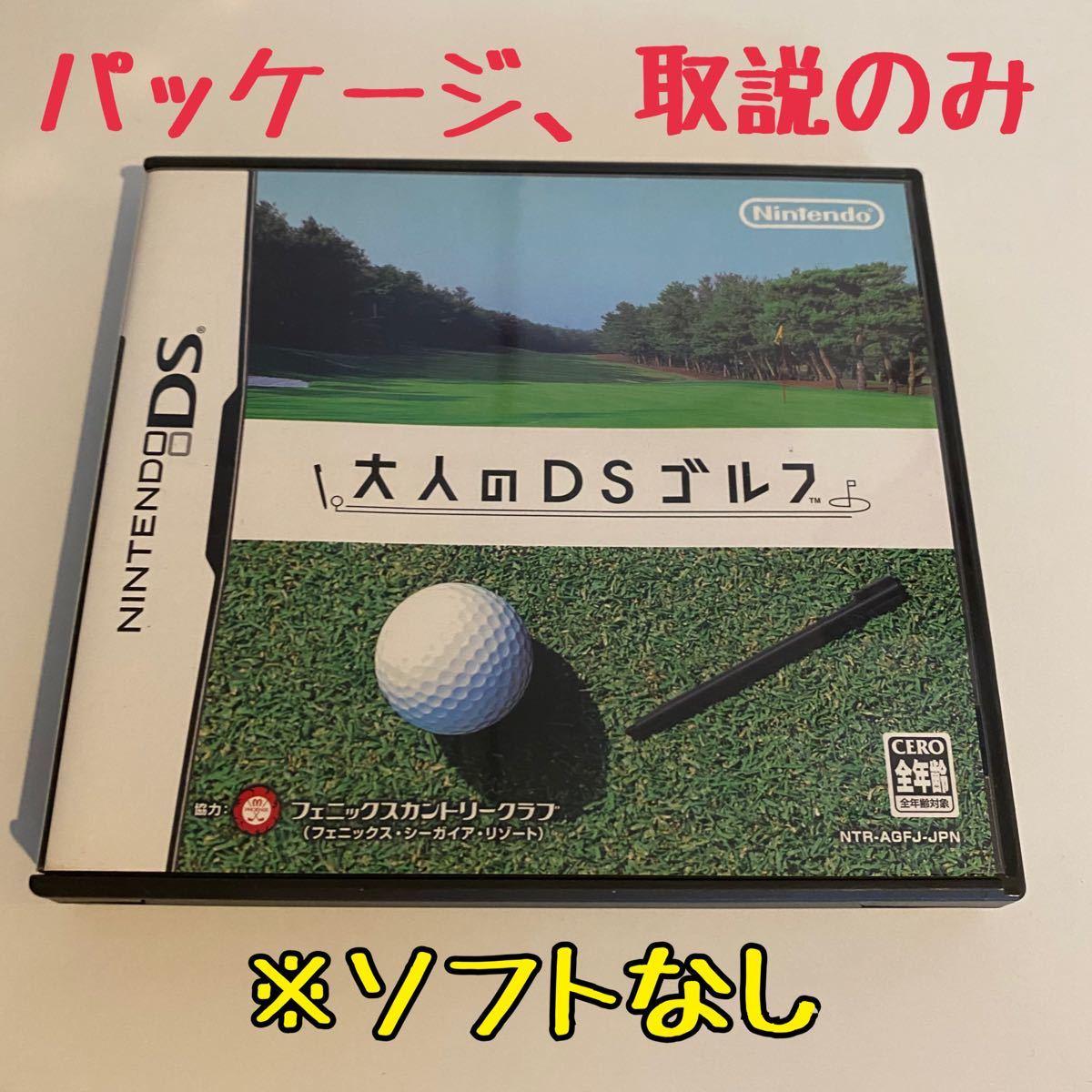 【ソフトなし】ニンテンドーDS 大人のDSゴルフ