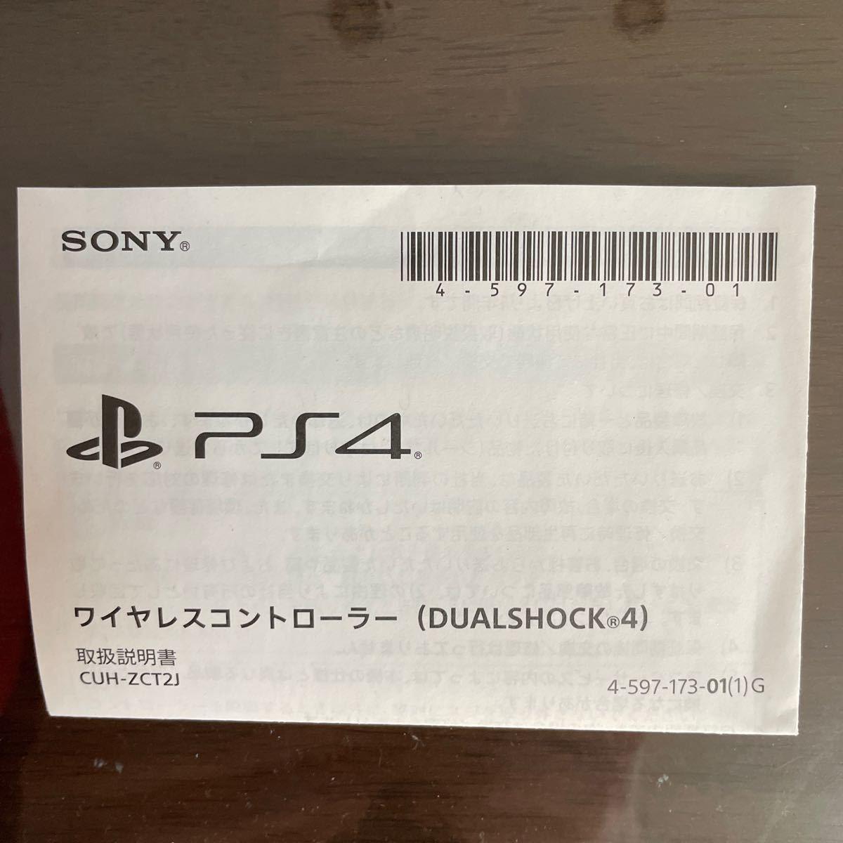純正PS4 ワイアレスコントローラー DUALSHOCK4 カラー マグマレッド