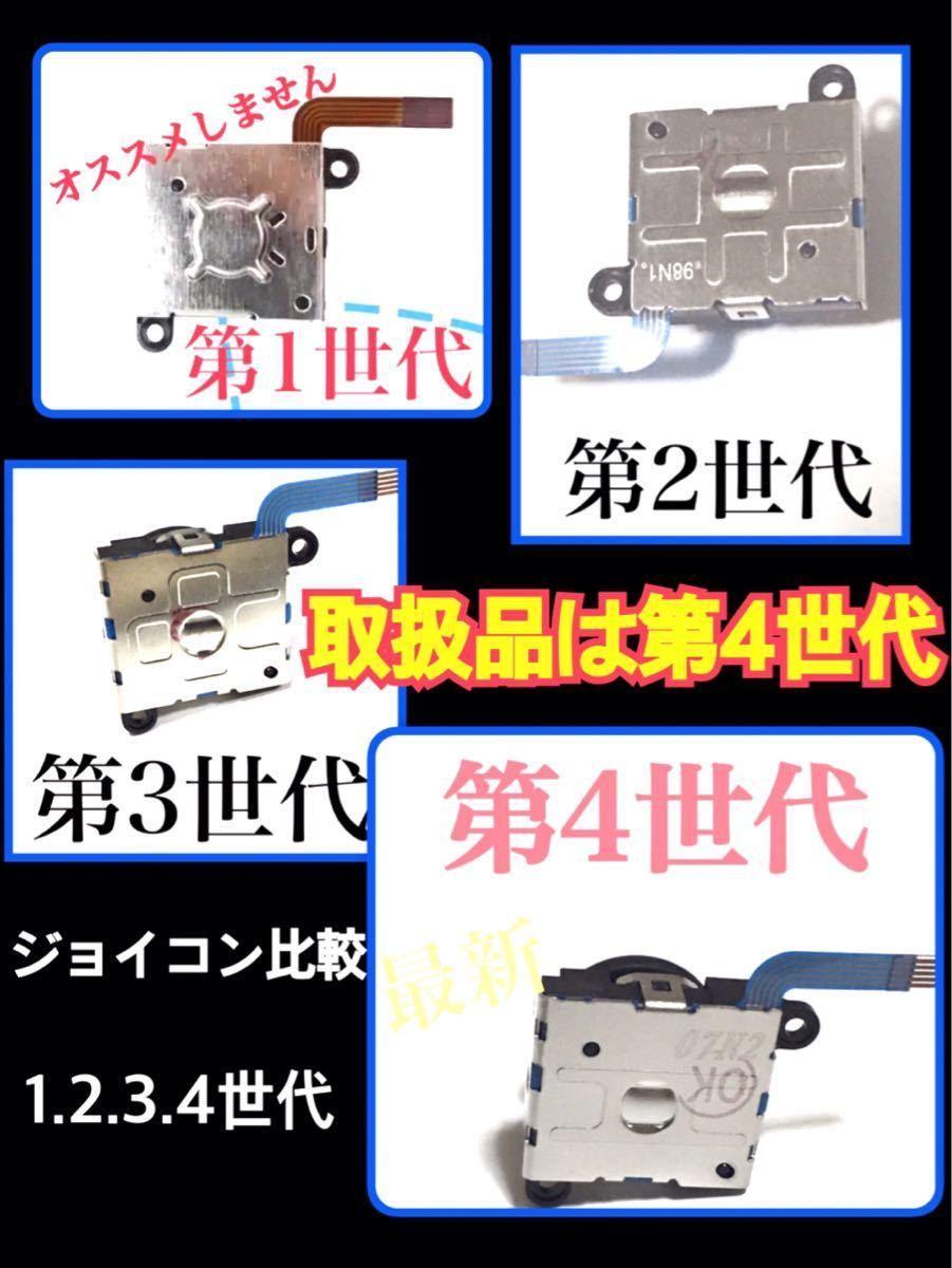 Nintendo Switch Joy-Con スティック_画像2