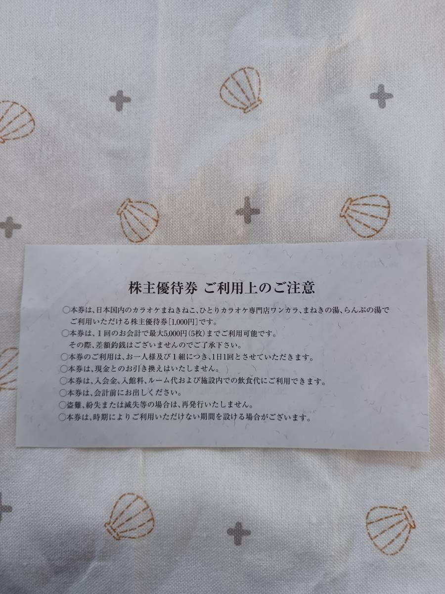 株式会社コシダカホールディングス株主優待券2000円分(1000円2枚)カラオケまねきねこ(有効期限2021年11月30日迄)_画像2