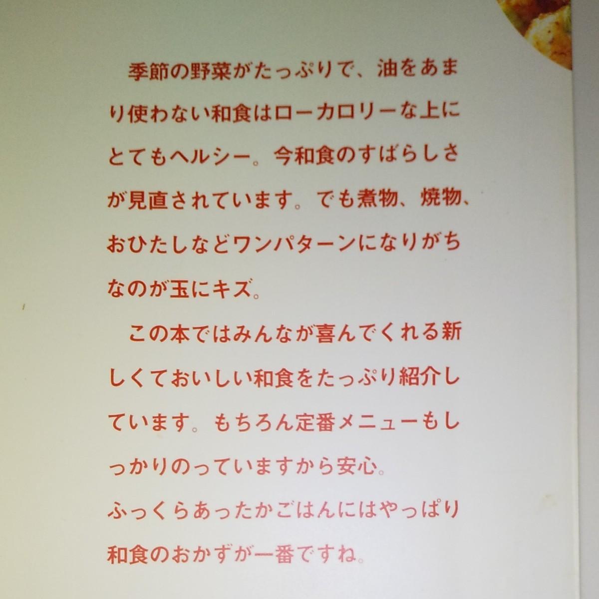 料理本/体にやさしい和風のおかず/成美堂出版