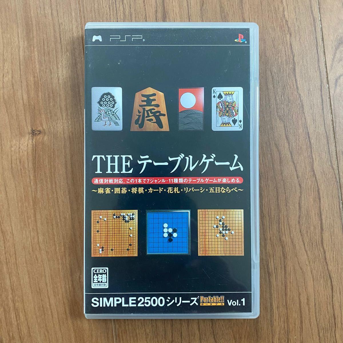 PSP THE テーブルゲーム 中古 SIMPLE2000 麻雀
