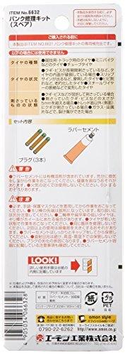 新品☆ WG修理キット/スペア エーモンJ4-IWパンク修理キット(6631用スペア) 5mm以下穴用 6632_画像3