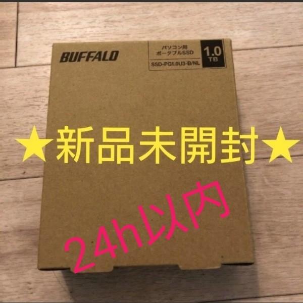 【即日発送】BUFFALO ポータブルSSD PS4,PS5対応(メーカー動作確認済) USB3.1(Gen1) 対応 1TB