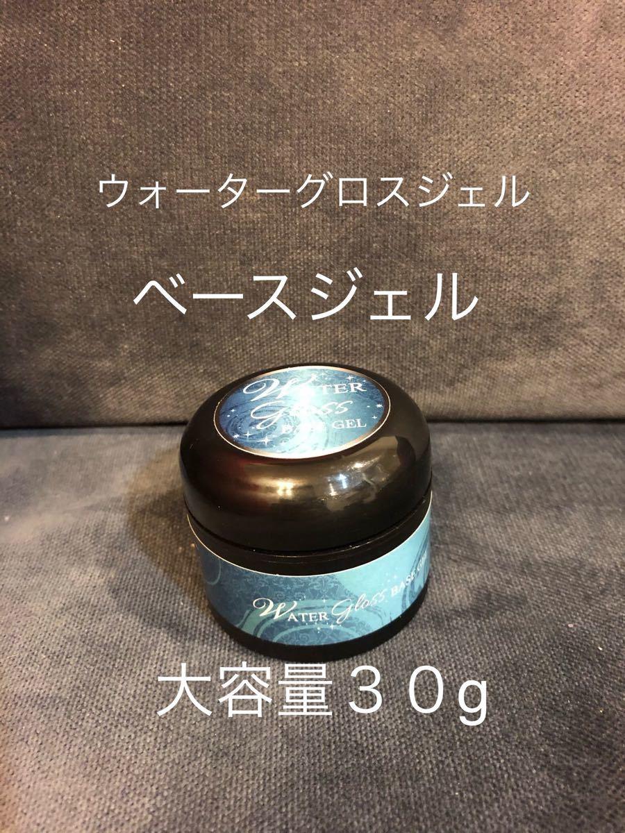 【ジェルネイル】ウォーターグロスジェル ベースジェル 30g