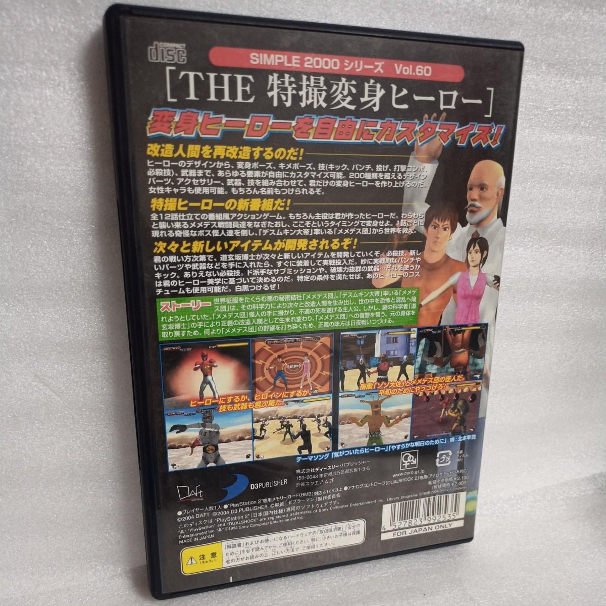 THE 特撮変身ヒーロー SIMPLE2000シリーズ Vol.60 (PS2ソフト/D3パブリッシャー)