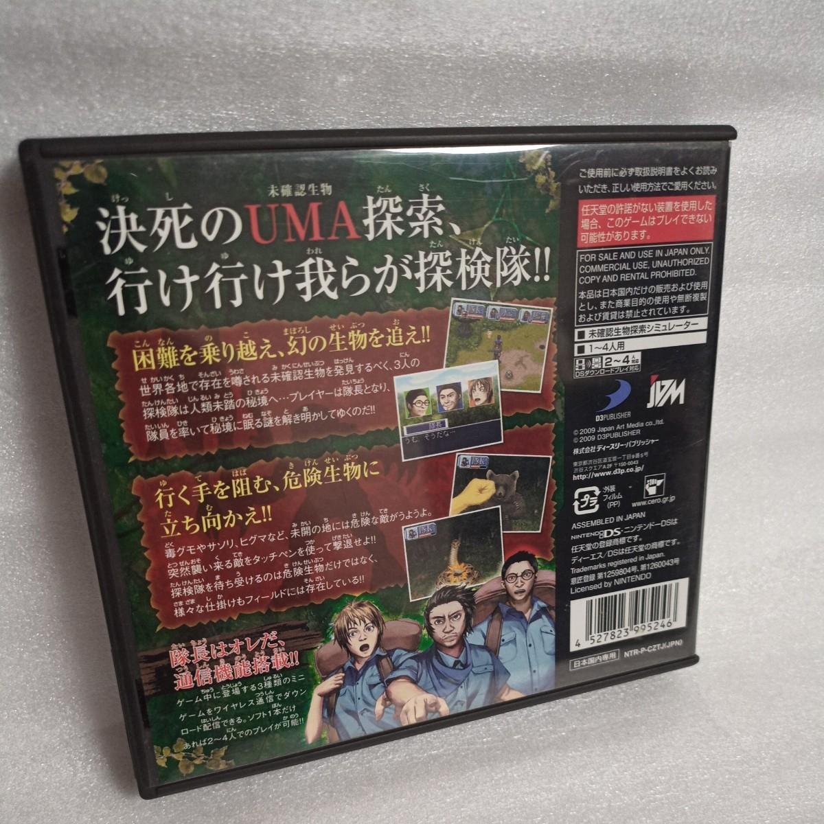 THE 秘境探検隊 SIMPLE DSシリーズ Vol.46  (DSソフト/D3パブリッシャー)