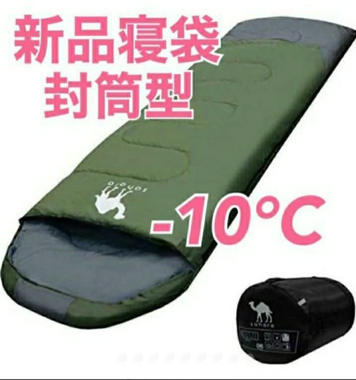 寝袋 シュラフ 封筒型 抗菌 防災 アウトドア キャンプ 丸洗い コンパクト