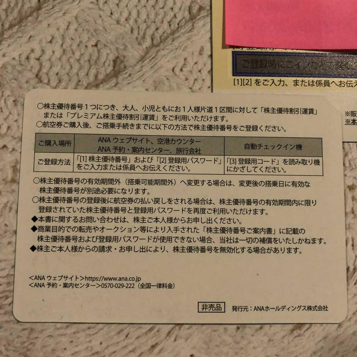 4枚 ANA 番号通知のみ 全日本空輸 株主優待券 5月期限 国内線航空券50%割引 割引券 全日空 NH 黄色 2名様 往復_画像2