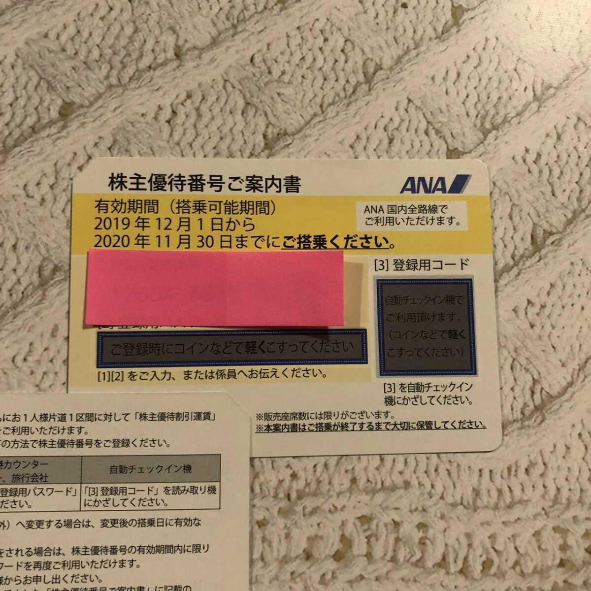 4枚 ANA 番号通知のみ 全日本空輸 株主優待券 5月期限 国内線航空券50%割引 割引券 全日空 NH 黄色 2名様 往復_画像1