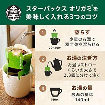 ネスレ スターバックス オリガミ パーソナルドリップコーヒー ハウスブレンド ×2箱_画像5