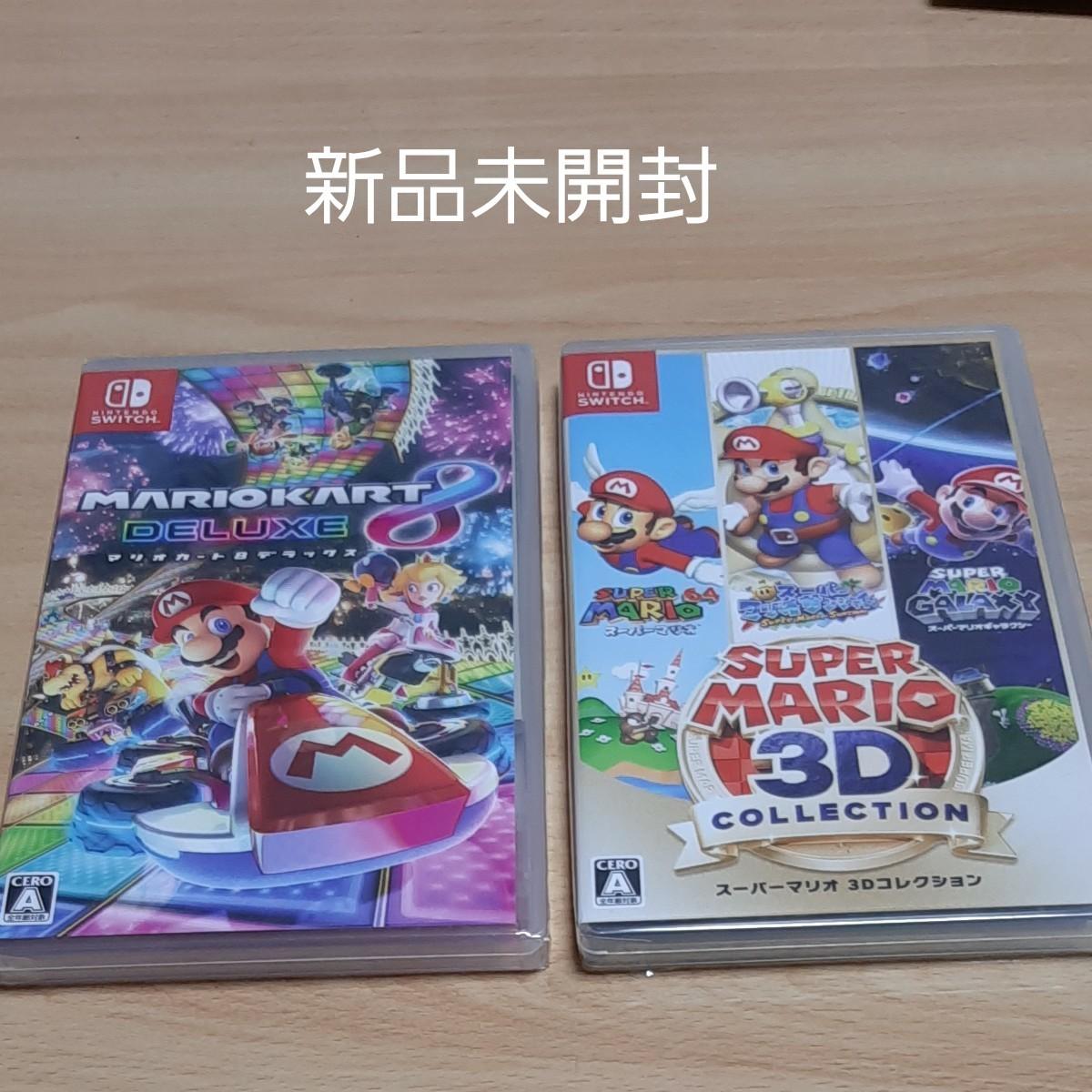 新品未開封【Switch】 スーパーマリオ 3Dコレクション  & マリオカート8デラックス