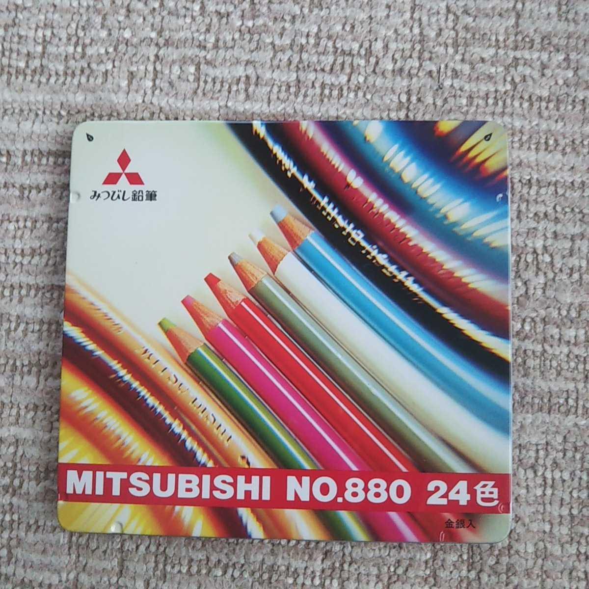 みつびし色鉛筆◎24色