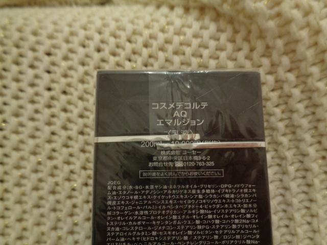 コスメデコルテ AQ エマルジョン 200ml 新品 送料520円_画像3