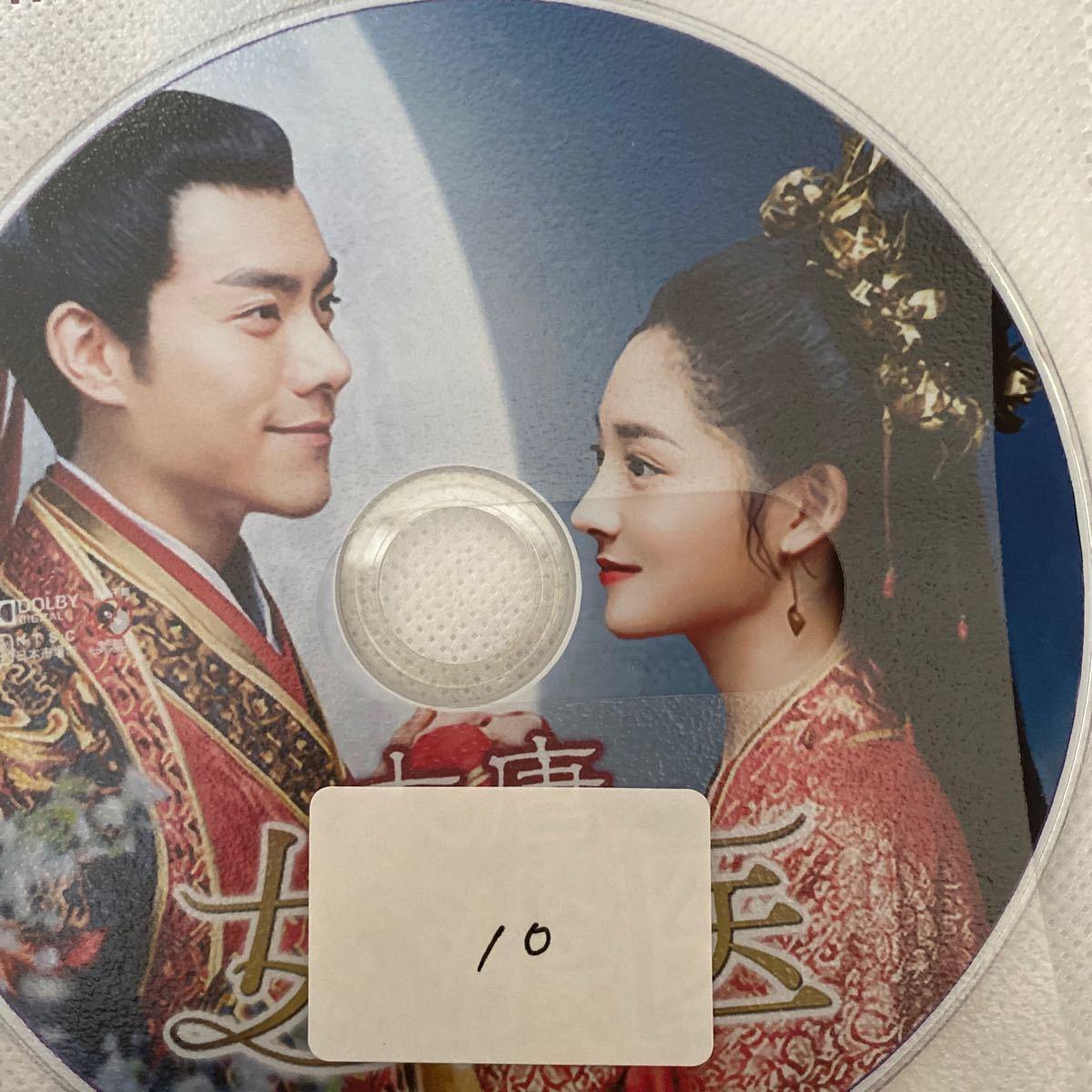 中国ドラマ「大唐女法医〜Love &Truth〜」DVD全話