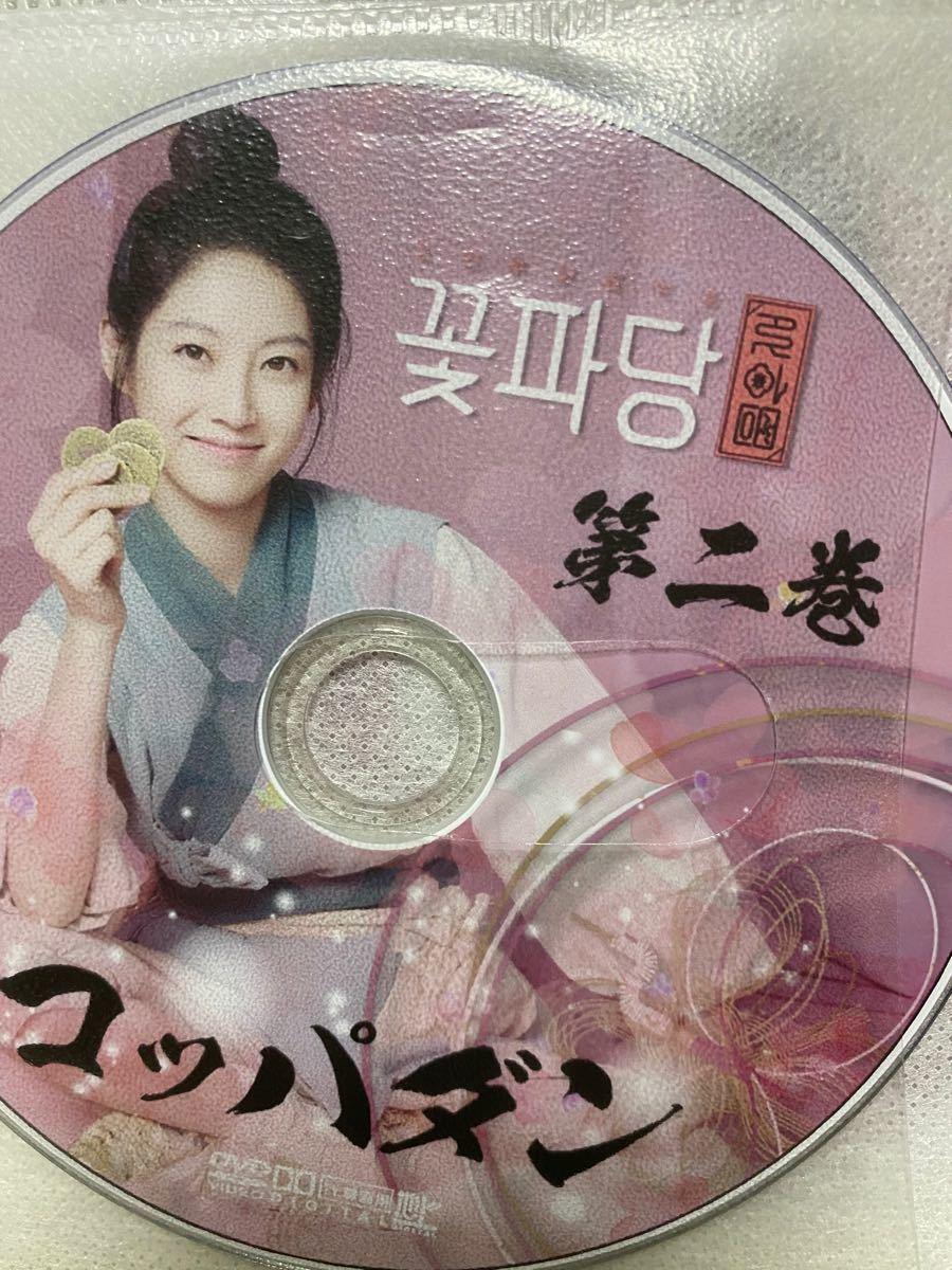 韓国ドラマ「コッパダン」DVD全話