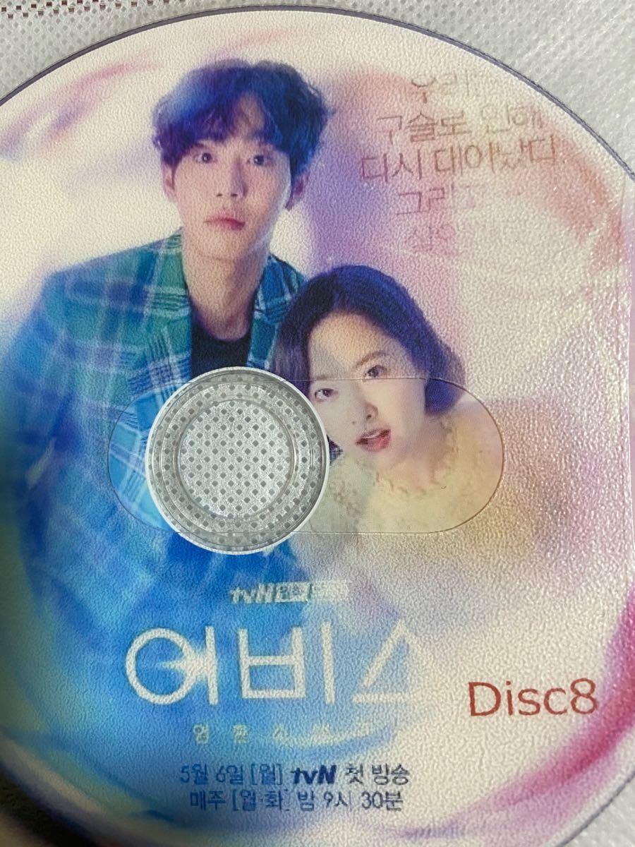韓国ドラマ「アビス」DVD全話