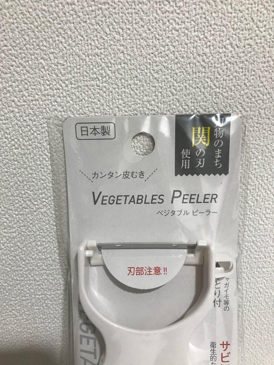 ピーラー2個 [新品 未開封]