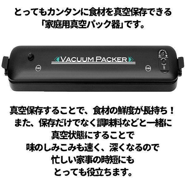 家庭用真空パック器 バキュームパッカー 真空パック フードセーバー 真空保存 フードシーラー(人気)_画像2