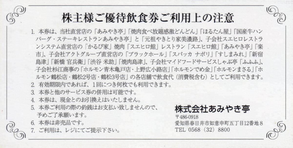 【送料無料】 あみやき亭 株主優待券5000円分 ( 1000円券 x5枚 有効期限2021年6月30日)_画像2