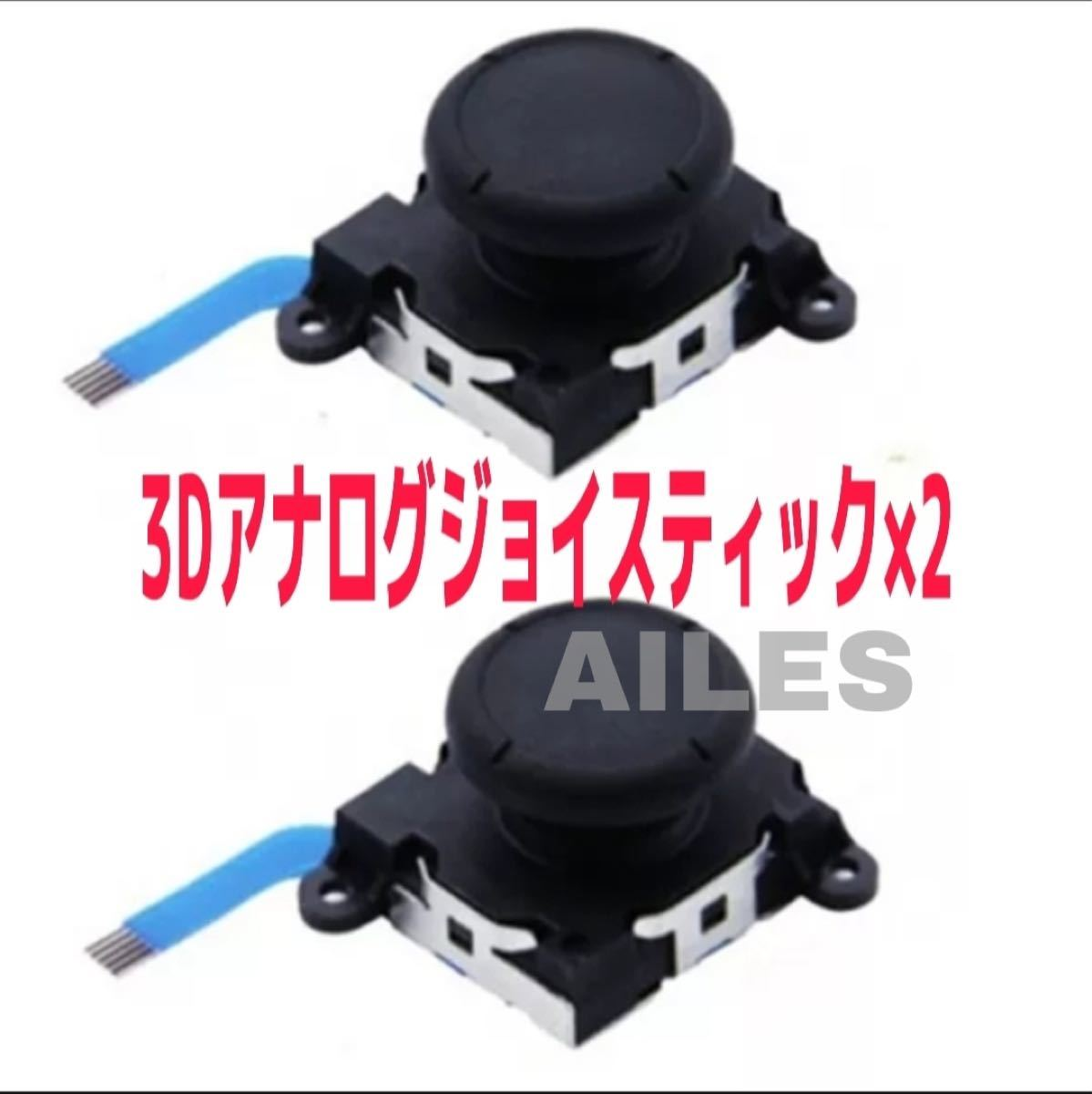 スイッチ Joy-Con 修理キット ジョイコン