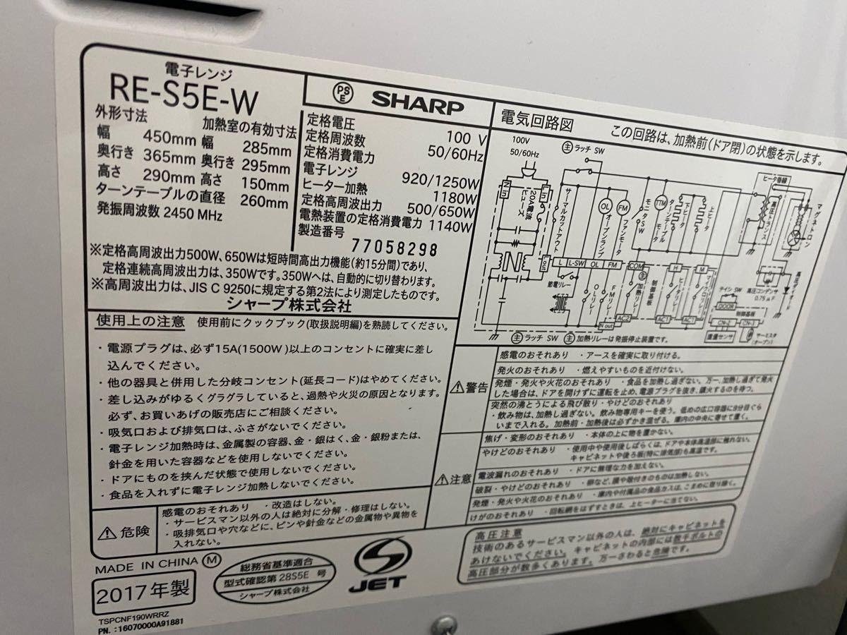 SHARP 電子レンジ オーブンレンジ 6月中旬発送