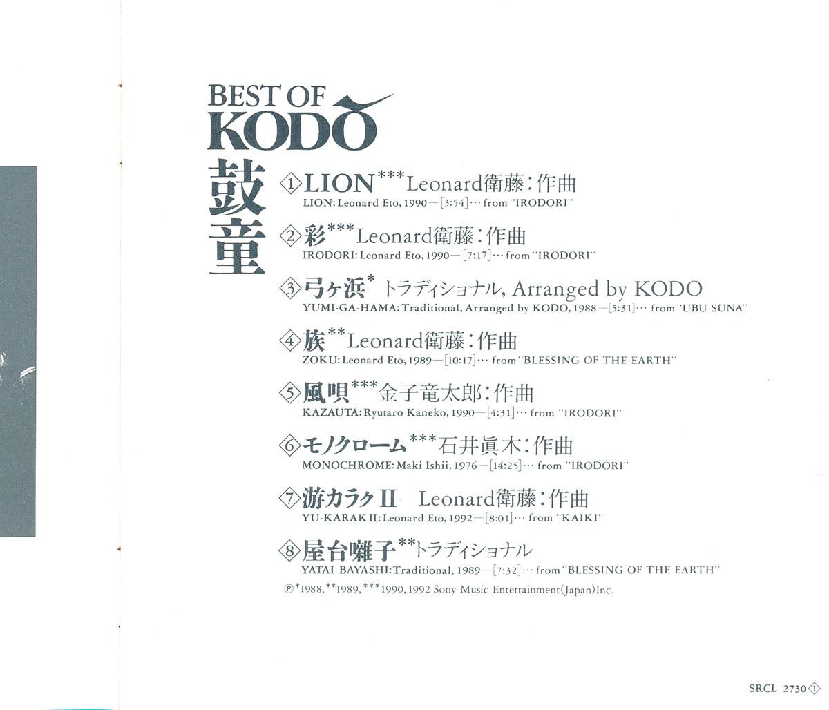 80年代日本楽器┃鼓童│Kodo■ベスト・オブ・鼓童│Best Of Kodo■SRCL-2730■管理CD5305_画像3