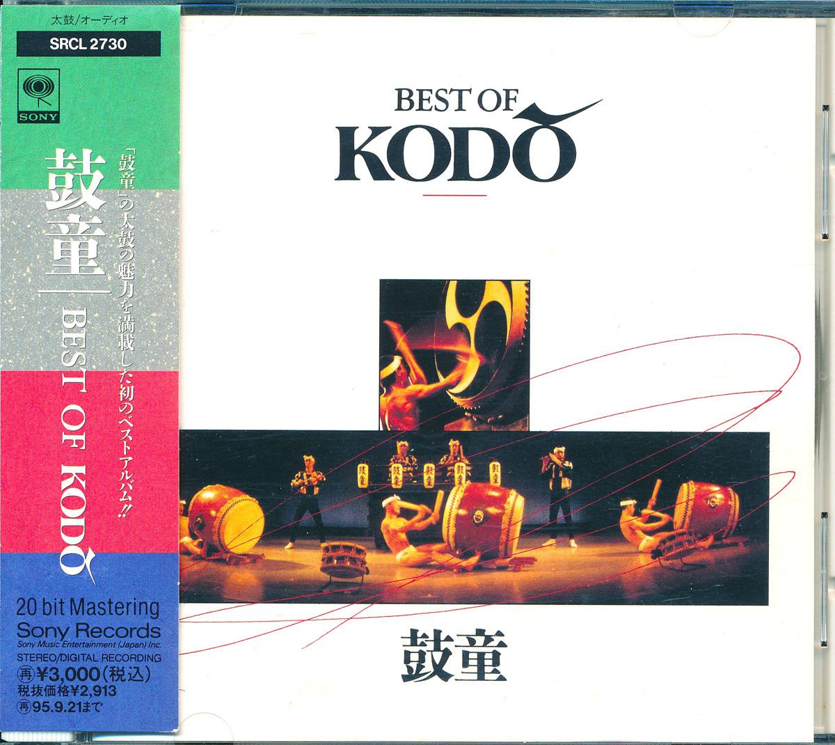 80年代日本楽器┃鼓童│Kodo■ベスト・オブ・鼓童│Best Of Kodo■SRCL-2730■管理CD5305_画像1