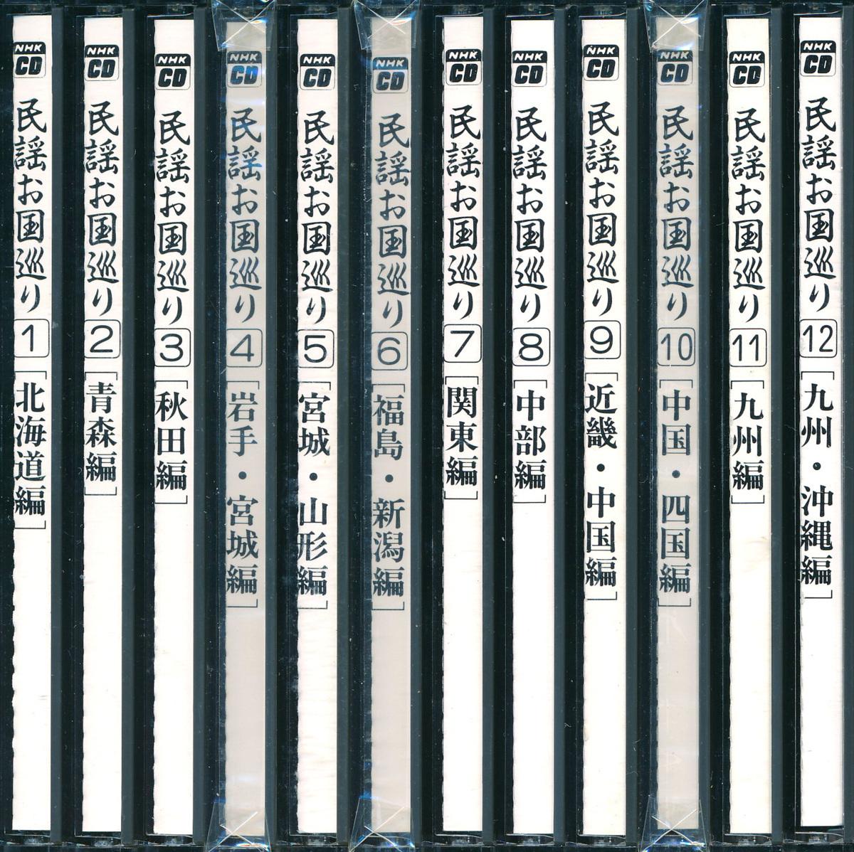 【送料込】民謡┃オムニバス│VA■民謡お国めぐり 〔箱入り12枚組〕│■GKT-003-1-12■管理CD5334_画像2