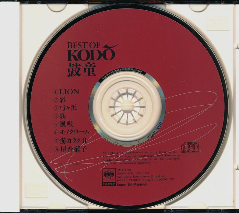 80年代日本楽器┃鼓童│Kodo■ベスト・オブ・鼓童│Best Of Kodo■SRCL-2730■管理CD5305_画像4