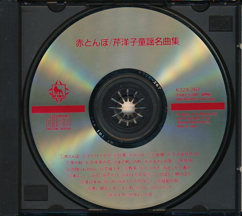 抒情歌┃芹洋子│セリヨウコ■赤とんぼ/芹洋子童謡名曲集│■K32X-267■管理CD5357_画像5