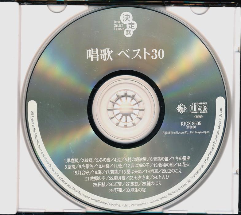 唱歌┃VA│VA■唱歌ベスト30│■KICX-8505■管理CD5368_画像5