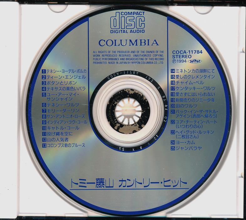 60年代洋楽カバー┃トミー藤山│トミーフジヤマ■カントリー・ヒット│■COCA-11784■管理CD5365_画像5