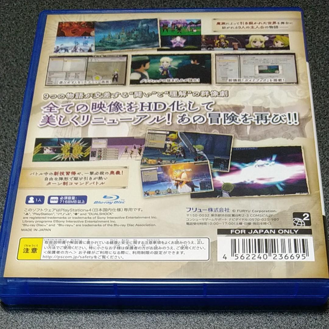 PS4 アライアンス アライブ HDリマスター