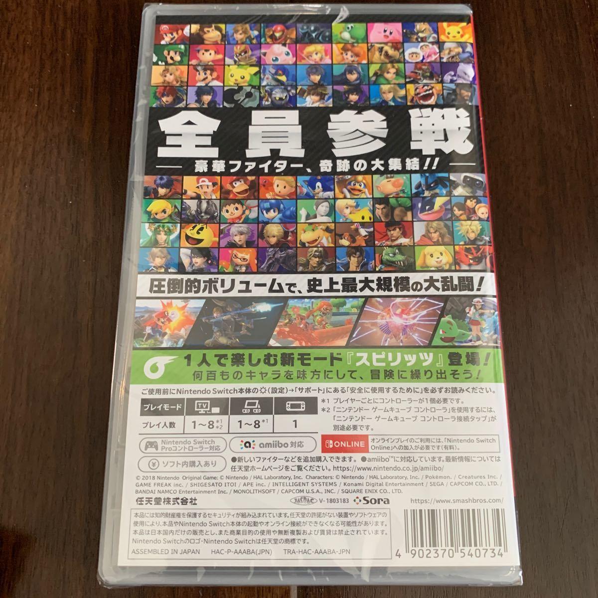 【Switch】 大乱闘スマッシュブラザーズ SPECIAL  新品未開封
