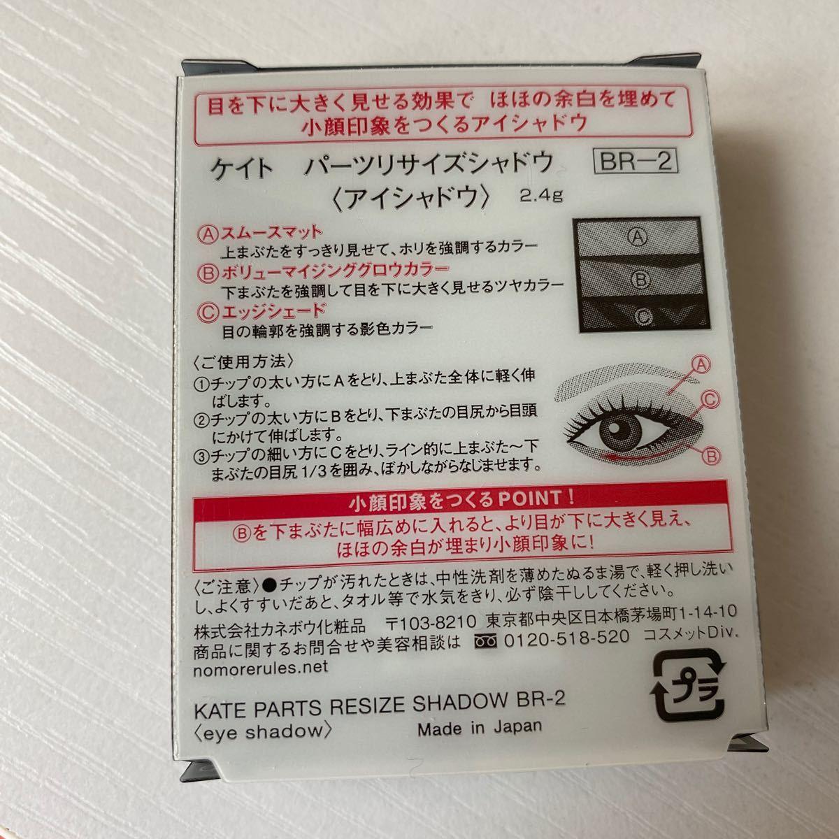 【新品】KATE ケイトパーツリサイズシャドウ BR-2 アイシャドウ
