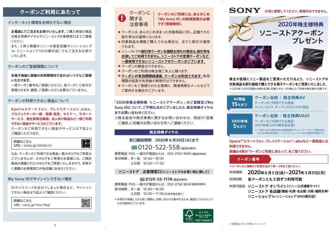 SONY 株主優待 ソニーストアクーポン_画像1