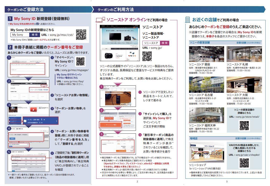 SONY 株主優待 ソニーストアクーポン_画像2