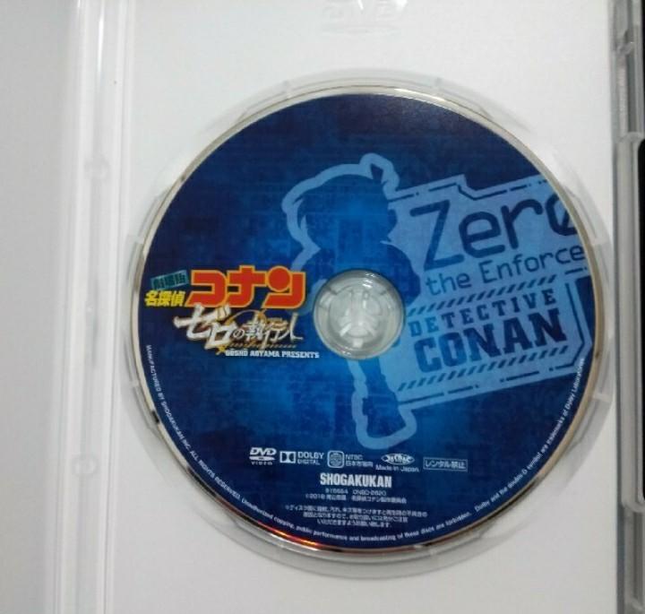 ■ 劇場版 名探偵コナン ゼロの執行人 DVD ■