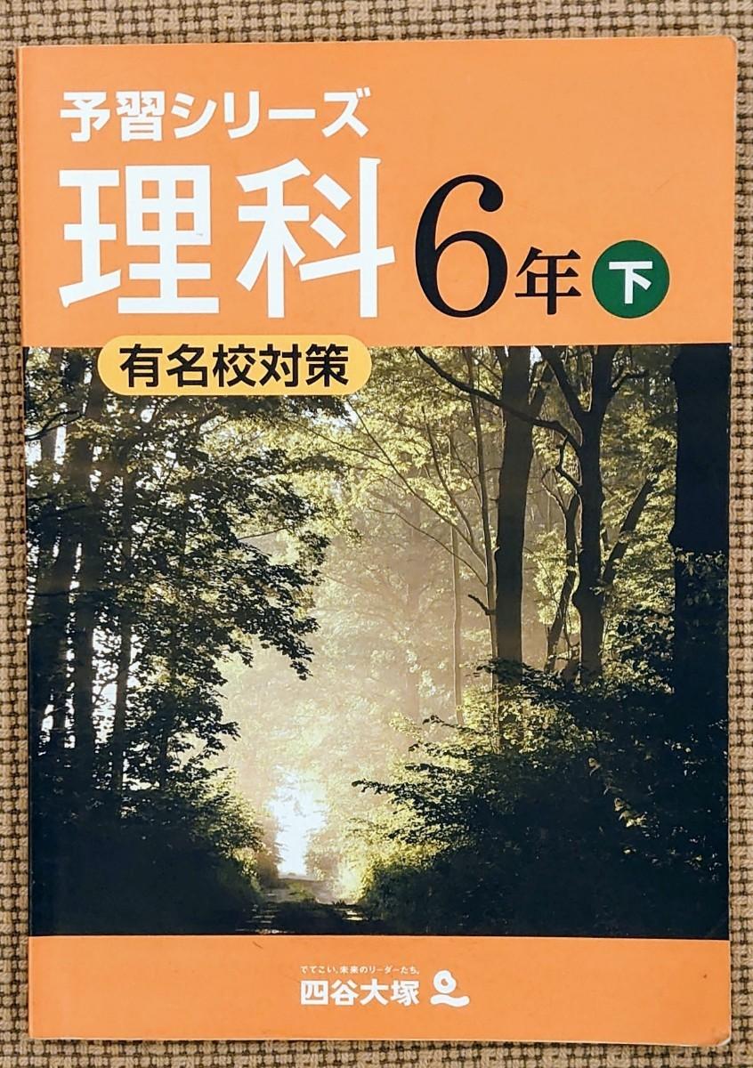 四谷大塚 予習シリーズ 有名校対策 理科 6年生 下 中学受験