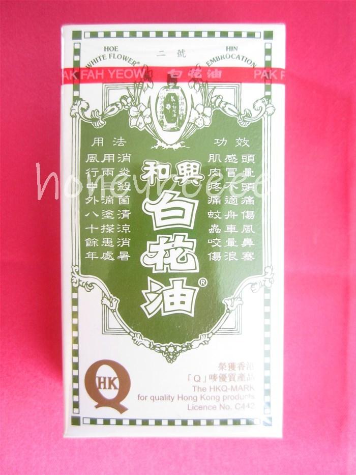 送料無料・未開封・香港【和興・白花油】10_画像2