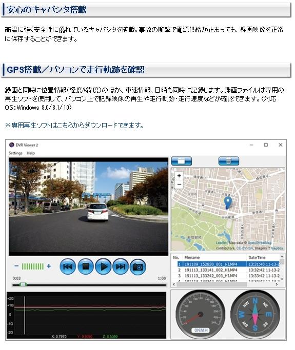 データシステム DVR3400 4K画質ドライブレコーダー 829万画素 GPS 3インチ液晶 Gセンサー 対角132度 シガー電源 安心のキャパシタ搭載_画像7