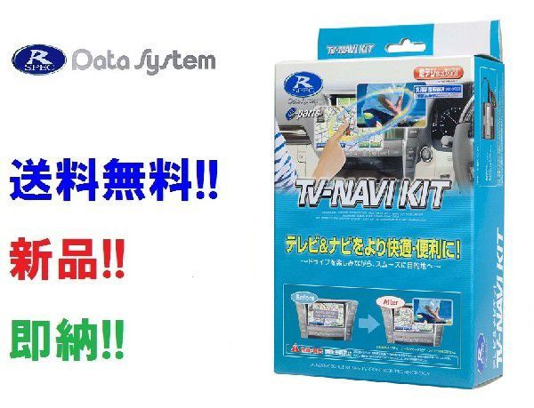 即納 データシステム TV-ナビキット 切替タイプ TTN-87 レクサス RX450h メーカー純正ナビ用 GYL10・15・16 H24.4~ ※23_画像1