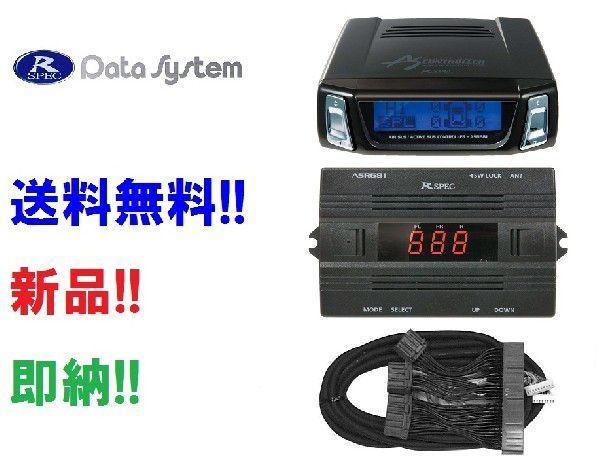 データシステム エアサスコントローラー レクサス GGL16/GYL16 RX350/RX450h 前期 H21.1~H24.3/H21.4~H24.3 ASR681II(ASR681後継)+H-08C_画像1